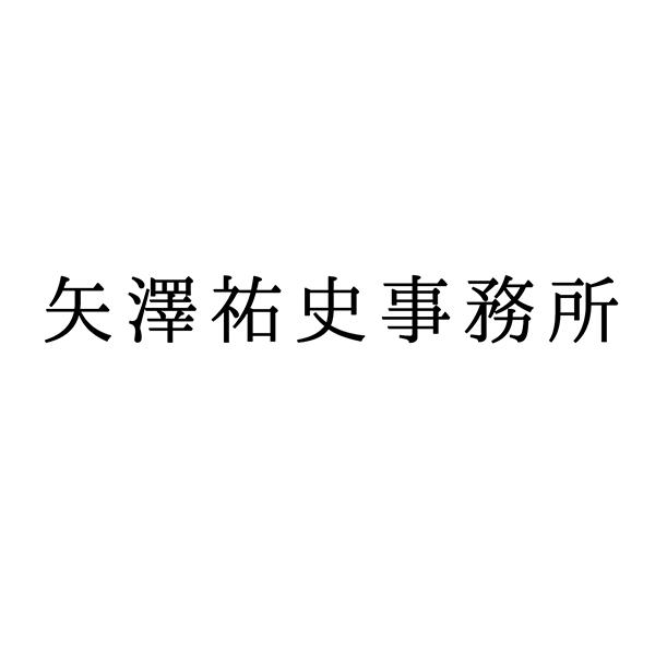矢澤祐史事務所