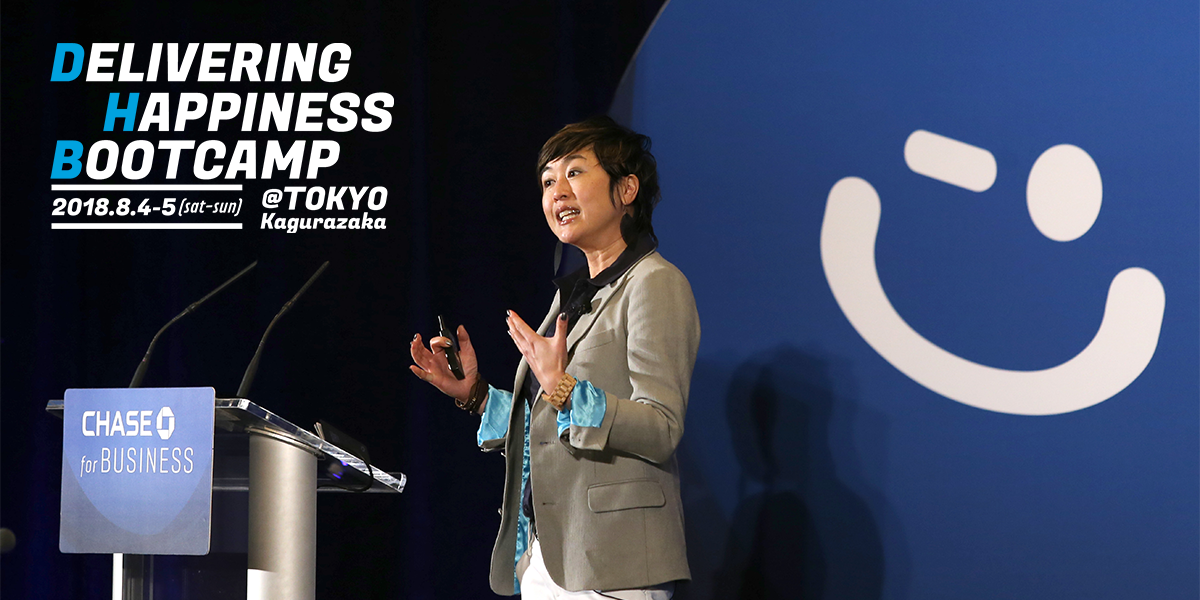 2Daysワークショップ「Delivering Happiness Bootcamp」の参加者募集を開始