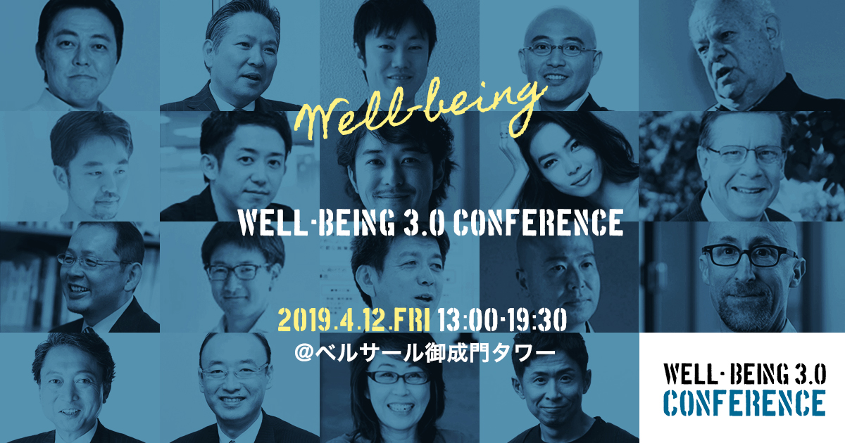 """Well-Being3.0 Conference """"PERMAの実現とWell-Beingにおけるイノベーション"""""""