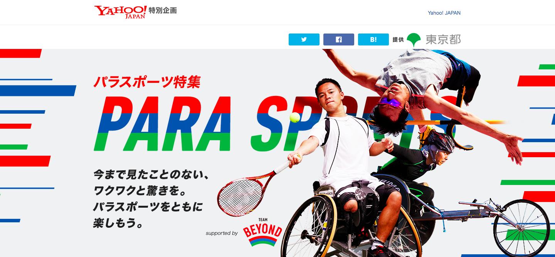 カイル・メイナード インタビュー / Yahoo!Japanパラスポーツ特集